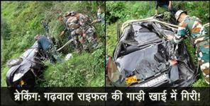 garhwal rifle car accident in kotdwar