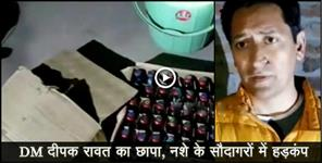 Video News From Uttarakhand :Dm deepak rawat raid on illegal liquor supplier