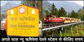 Trains will start operating from new Rishikesh on april 2020