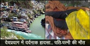 husband wife sink die devprayag uttarakhand