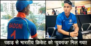 पहाड़ के लड़के: Ayush badoni not out century and 4 wicket against sri lanka