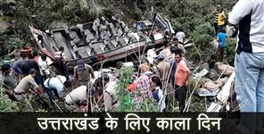 CM Uttarakhand Trivendra Singh Rawat News : Kotdwar accident 45 people died