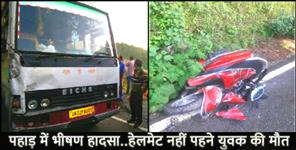bus hit scooty in ranikhet