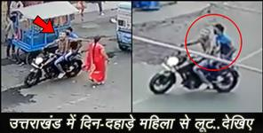 Video News From Uttarakhand :chain loot in khateema cctv footage