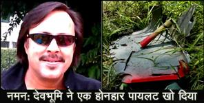 Helicopter Crash Uttarkashi captain ranjeev lal