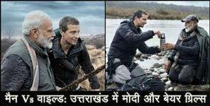 PM MODI IN MAN VS WILD UTTARAKHAND