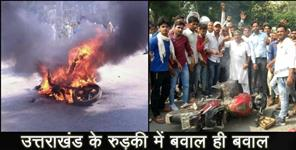 Farmers protest in roorkee set fire on bike