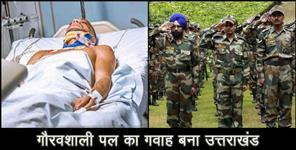 भारतीय सेना: Indian army soldier of uttarakhand gave life to five people