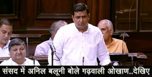 ANIL BALUNI SPEAKING GARHWALI IN PARLIAMENT