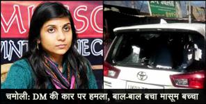 kedarnath: Attack on chamoli dm swati bhadauriya car