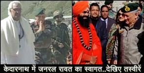 Army chief general bipin rawat kedarnath dham