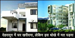 Property in Dehradun ganpati builders fraud
