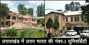 ut: KUMAON UNIVERSITY BECOME BEST UNIVERSITY OF NORTH INDIA