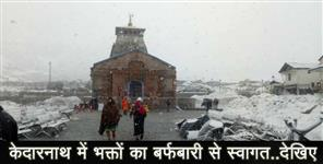 snowfall in kedarnath temple