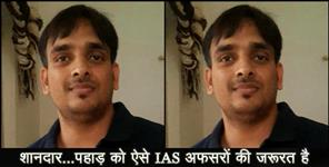 IAS OFFICER SAURABH GAHARWAR IS DOING GREAT JOB