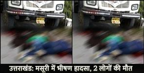 dehradun: Scooter and truck accident near mussoorie 2 people died
