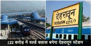 bjp: Dehradun railway station to develop world class