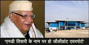 राष्ट्रीय: rohit shekhar demands to change name of kolly grant airport