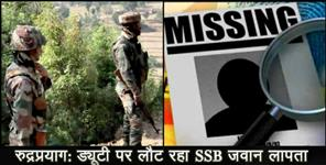 Ssb jawan missing from rudraprayag