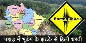 earthquake in uttarkashi and rudraprayag
