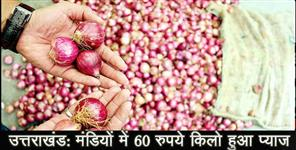 dehradun: hike in onion price in Dehradun