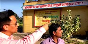 IAS Deepak Rawat action against toilet in open
