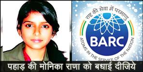 monika rana Bhabha Atomic Research Center BARC