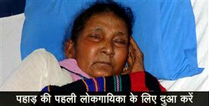 Kabootari devi admitted in hospital
