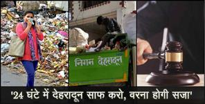Highcourt order to cleanliness of dehradun