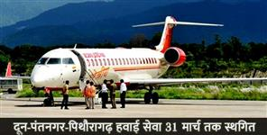 pantnagar pithauragarh airplane services called off temprly