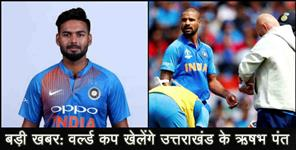 rishabh pant replaced as shikhar dhawan