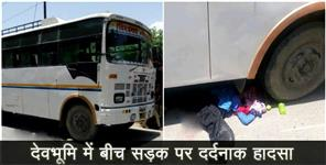 Uttarakhand road accident in agastyamuni women died