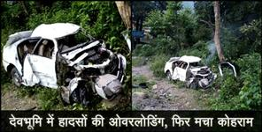 घायल: Rishikesh road accident