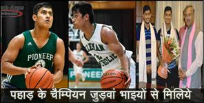 sports: Indian Basketball team players Saurav and Gaurav Patwal