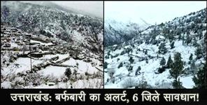 चमोली: weather alert for 6 districts in uttarakhand