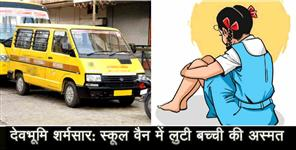 kumaouni: girl child molestation in school van in haldwani uttarakhand
