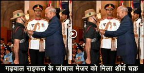 ut: Shaurya Chakra to Major Aditya Kumar 10th Battalion Garhwal Rifles