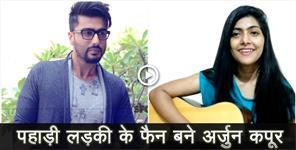 Video News From Uttarakhand :preety semwal song praised by arjun kapoor