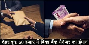dehradun: Cbi caught senior manager taking bribe of 50 thousand rupees