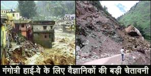 uttarkashi: gangotri high way may face land slide says report