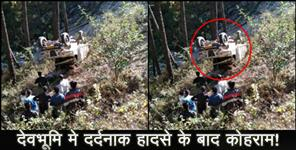 चमोली: Road accident at chamoli uttarakhand