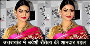 urvashi rautela new good initiative for uttarakhand