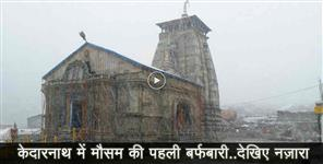 snow fall in kedarnath