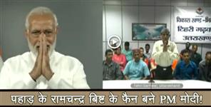 Tehri people video conferencing with pm modi