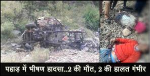 जौनसार बावर: road accident in uttarakhand two people died
