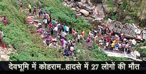 नाक: Massive road accident in kotdwar 27 people died