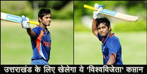 Unmukt chand will play from Uttarakhand