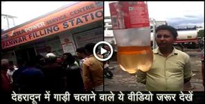 dehradun news: Water mixed oil found at petrol pump in dehradun