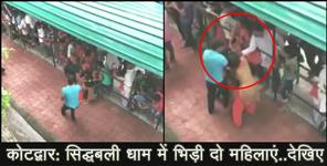 उत्तराखंड: kotdwar sidhbali dham fight video viral