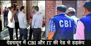 latest uttarakhand news: CBI AND IT RAID IN DEHRADUN